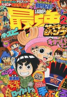 news_thumb_saikyojump201204.jpg