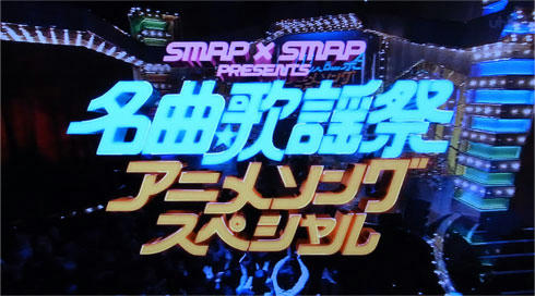 SMAP-6-00.jpg