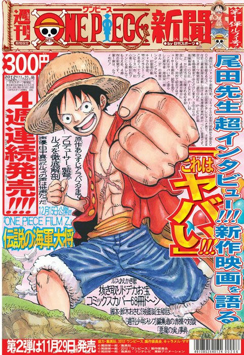 news_large_ONEPIECE_shinbun.jpg
