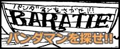 pandaman2