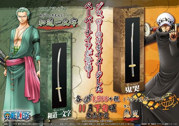 LOGPIECE(ワンピースブログ)〜シャボンディ諸島より配信中〜 ゾロとローの刀がペーパーナイフになって登場