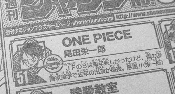 尾田栄一郎「ジャンプフェスタ出演は去年で最後」|LOGPIECE ...