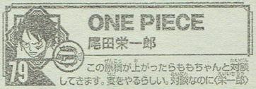 尾田先生が言う「ももちゃん」って?|LOGPIECE(ワンピースブログ ...