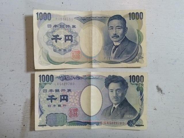 ... 1000円札を発見しました