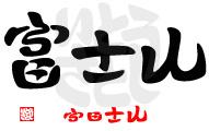 「富士山・ふじさん」の漢字アート