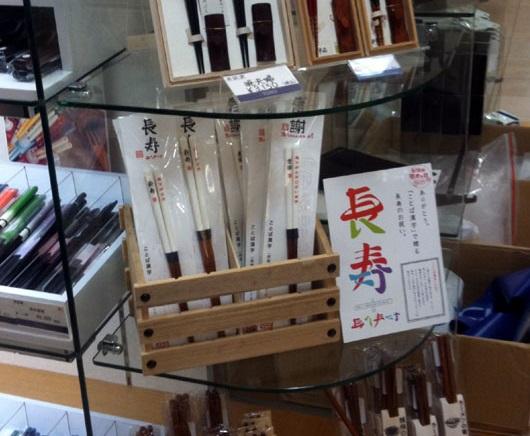 敬老長寿箸