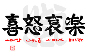 「喜怒哀楽」ことば漢字