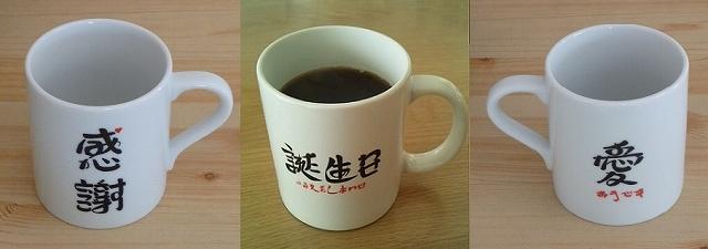 自作マグカップ