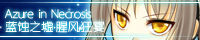 【Azure In Necrosis 应援中!】