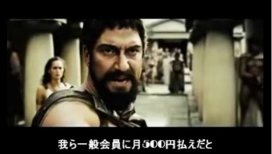 ニコニコ動画、エコノミー会員の熱い戦い。