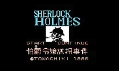 「捜査の基本は足である。」シャーロックホームズ・伯爵令嬢誘拐事件