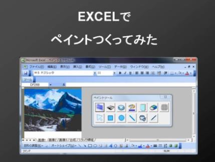 エクセルをペイントソフトにしてしまった動画