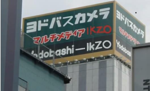 ヨドバシカメラ青森店のテーマソングを吉幾三で