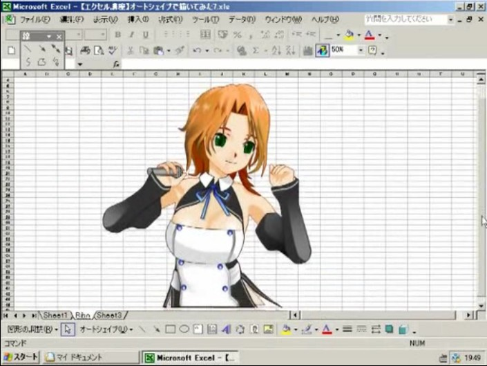 Excelのオートシェイプ機能で本格的なアニメ画像をつくる