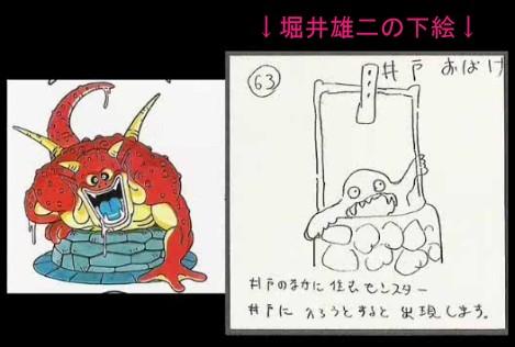 ドラゴンクエストの堀井雄二のラフと鳥山明の絵