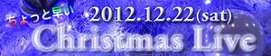 20121222.jpg