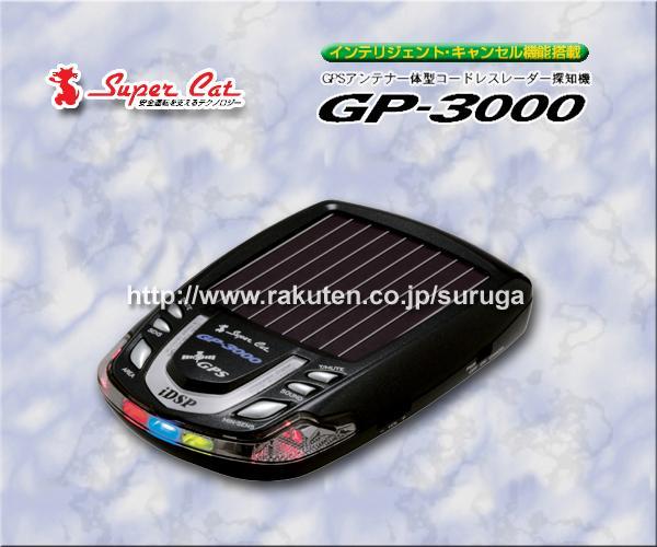 ユピテル GPSアンテナ一体型コードレスレーダー探知機 GP-3000