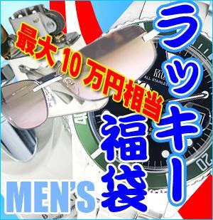 限定20個!好評につき再登場!かなりお得☆ブランド雑貨 [MEN'S] 『ラッキー福袋!』