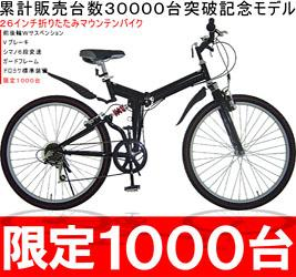 限定1,000台!26インチ折りたたみマウンテンバイク シマノ製6段変速機、Wサスペンションつきで大セール!!