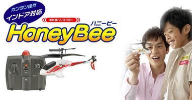 CCP 赤外線ヘリコプター ハニービー 『Honey bee』