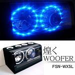 レミックス LEDが光る!アンプ内蔵ウーファーボックス 『FSN-WX5L』