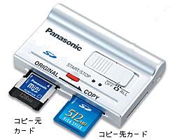 Panasonic SDポケットコピー 『BN-SDEAP3』