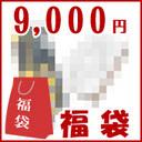 『アイリバー☆福袋』開催中!
