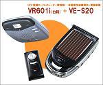 1月限定販売セット!ユピテル ダウンロード対応GPSレーダー探知機 『VR601i(白箱)』+自動車用盗難警報装置 『VE-S20』