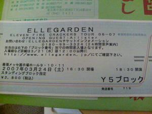 エルレ幕張チケット