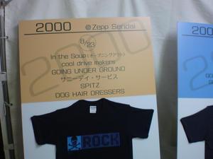 ロックロック2000