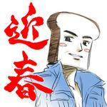 kaito_2011nenga_samune.png
