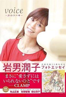 岩男潤子の画像 p1_28