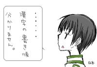 日本人なのにね…漢字の書き順、分かんないの。