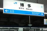 駅看板シリーズ化。