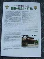 ハノイ商工会季刊誌