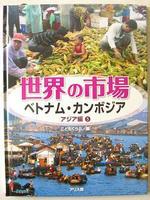 本・世界の市場アジア1