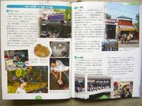 本・世界の市場アジア3