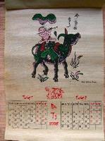 ドンホー版画カレンダー2