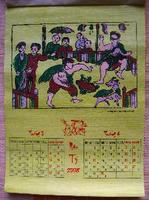 ドンホー版画カレンダー3
