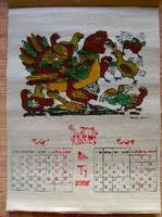 ドンホー版画カレンダー5