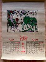 ドンホー版画カレンダー6