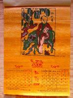 ドンホー版画カレンダー7