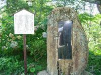 良寛さんの碑1