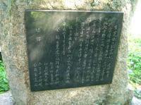 良寛さんの碑2