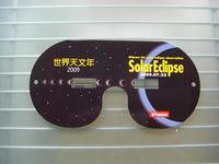 日食グラス
