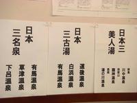 下呂温泉 温泉博物館