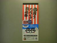 大阪プレミア商品券