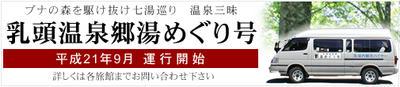 yumeguri2009.jpg