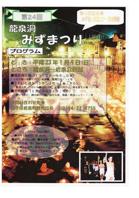 20110109_no24mizumatsuri.jpg