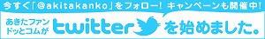 twitter_bn.jpg